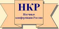http://www.kon-ferenc.ru/konferenc15_04_15_4.html